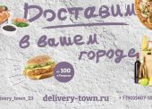 В Темрюке заработала служба доставки  Delivery Town