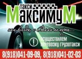 Такси Максимум в Новогодние праздники работаем по обычным тарифам