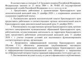 Губернатор Кубани объявил 31 декабря выходным днём