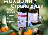 """Турфирма """"Боспор"""" приглашает на отдых в зимнюю Абхазию"""