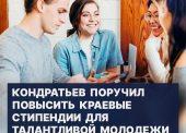 Повысить стипендии для талантливой молодежи поручил губернатор Кубани