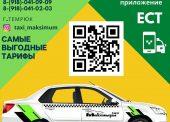 Такси Максимум в Темрюке
