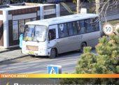 Несколько маршрутов общественного транспорта закроют в Темрюке и районе