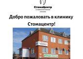 В стоматологии на Калина 115/1 возобновил работу ортодонт