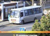 В администрации прокомментировали отказ перевозчика от обслуживания маршрутов