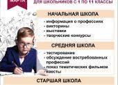 Профориентацию проведут для школьников Краснодарского края