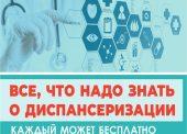 В Краснодарском крае возобновлена диспансеризация