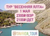 Таврида тур приглашает в путешествие