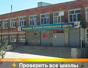 По поручению Вениамина Кондратьева во всех школах Кубани проведут проверку систем безопасности