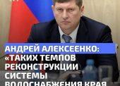 Андрей Алексеенко: «Таких темпов реконструкции системы водоснабжения Краснодарского края не было никогда»