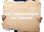 Дорогие гости Таманского полуострова, наши загорелые друзья-отдыхающие, приходите на слушания по поводу химзаводов!