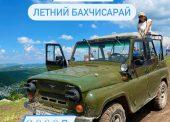 Тур «Летний Бахчисарай» из Темрюка