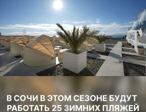 В Сочи будут работать 25 зимних пляжей