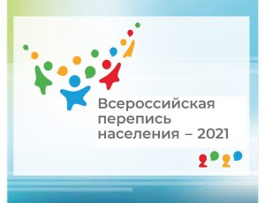 В Краснодарском крае началась перепись населения