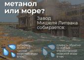 От народных Одноклассников до изящного Твиттера: соцсети спасают нашу Тамань от опасных химзаводов