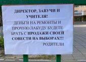 Закончились выборы, начался «сенокос» (сбор денег с родителей на ремонт школ).